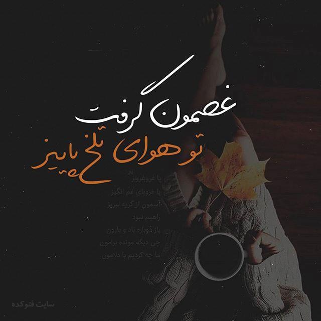 ax paeizi photokade 11 - 100 عکس پروفایل پاییزی خفن دو نفره + متنو عکس عاشقانه پاییز