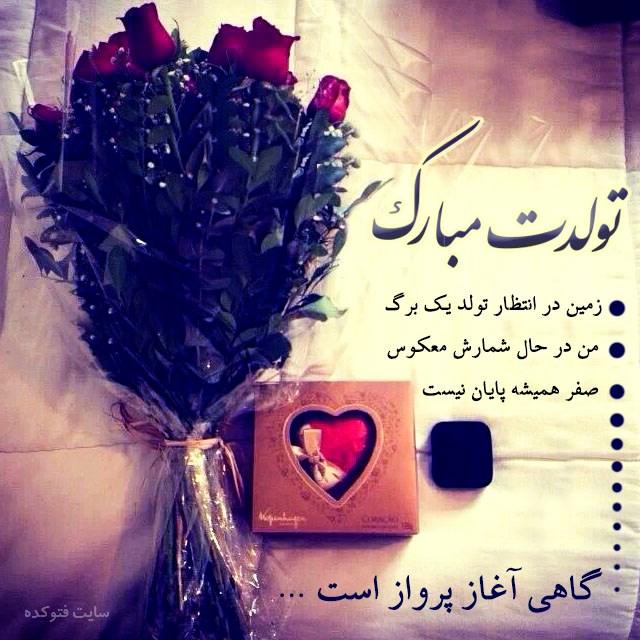 عکس نوشته زیبا برای پروفایل تولدت مبارک عکس پروفایل + عکس نوشته زیبا برای پروفایل 98