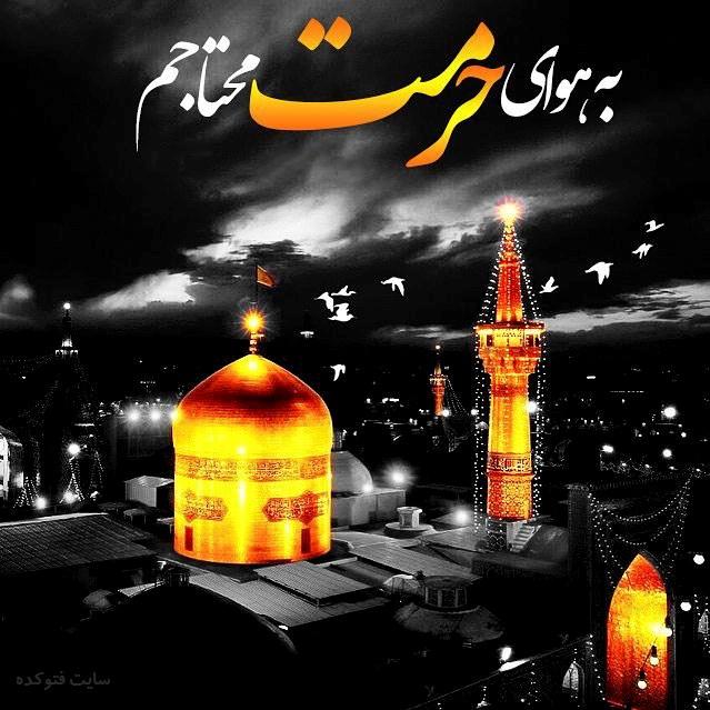عکس نوشته پروفایل امام رضا, عکس نوشته خدایی برای پروفایل