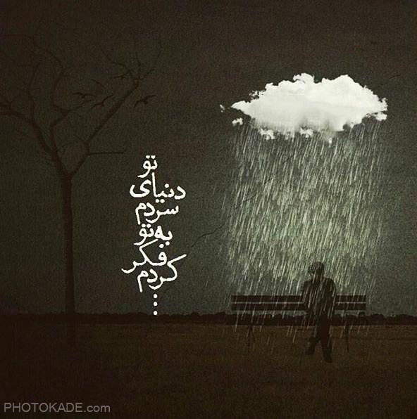 عکس نوشته غمگین و دل شکسته,عکس نوشته های جدید غمگین,گالری عکس نوشته های دل شکسته و تنهایی فاز سنگین,تصاویر غصه دار,عکسهای غمگین جدید,دل شکسسته,تنهایی,گریه