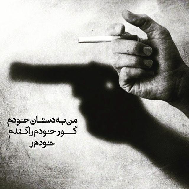 عکس نوشته معنا دار مفهومی با متن