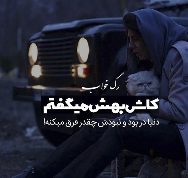 عکس نوشته غمگین عاشقانه احساسی
