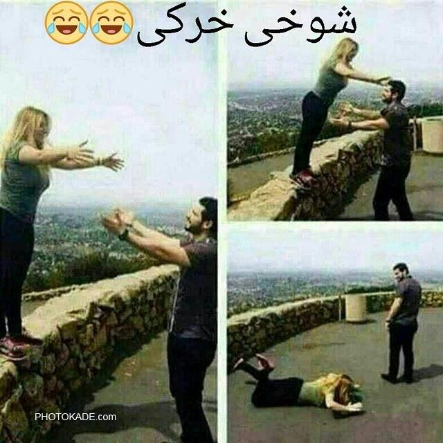 عکس+تلگرام+خنده+دار