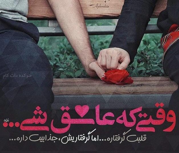 عکس متن دار عاشقانه,عکس نوشته عاشقانه جدید