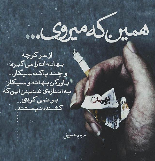 عکس نوشته غمگین با سیگار