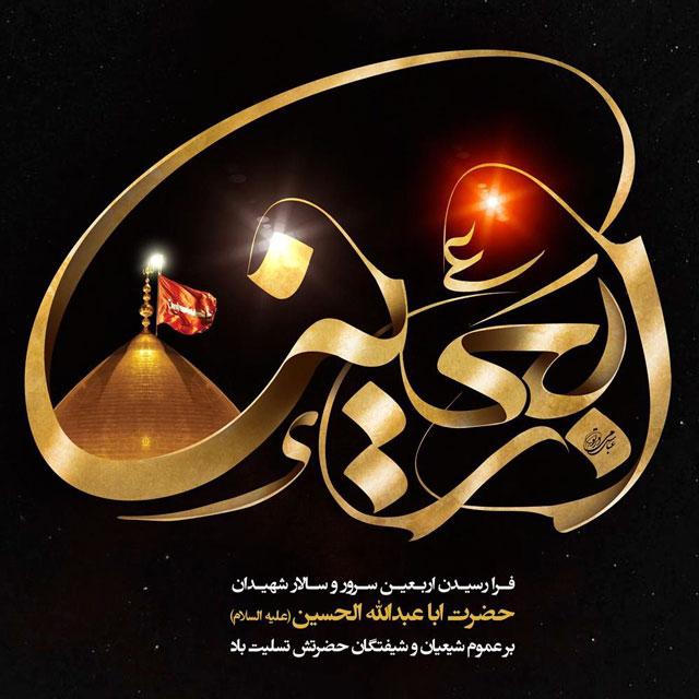 عکس نوشته اربعین امام حسین