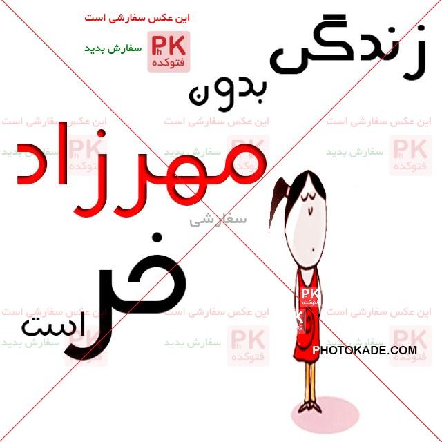 عکس نوشته زندگی بدون مهرزاد خر است