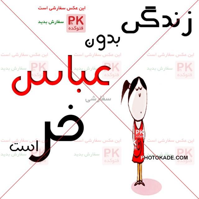 عکس نوشته زندگی بدون عباس خر است