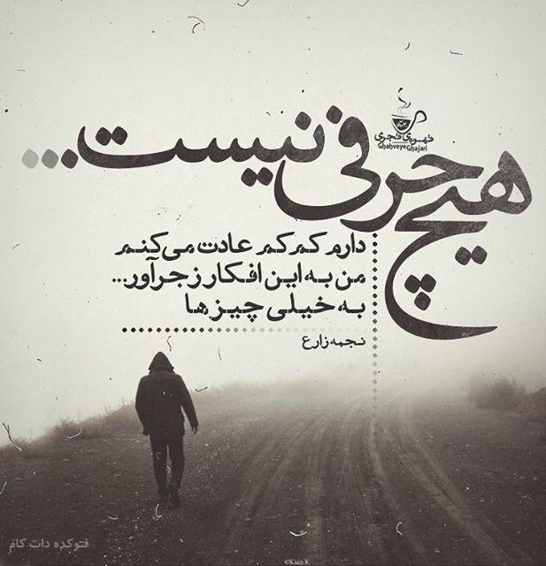 عکس نوشتههای تنهایی دختر   عکس تنهایی نوشته دار   صورتی