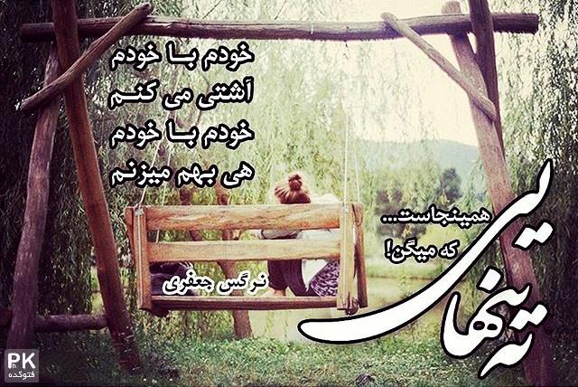 عکس نوشته های غمگین با متن زیبا,عکس نوشته تنهایی,عکس نوشته رفت,عکس نوشته وابستگی,عکس نوشته دار تنهایی,عکس عشق دوم,کارت پستال های ناب,عکس عاشقانه غمگین,gham