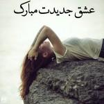 عکس نوشته های غمگین با متن زیبا