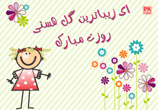عکس نوشته تبریک روز دختر + عکس پروفایل روز دختر با متن