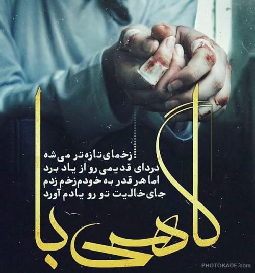 عکس نوشته فاز سنگین