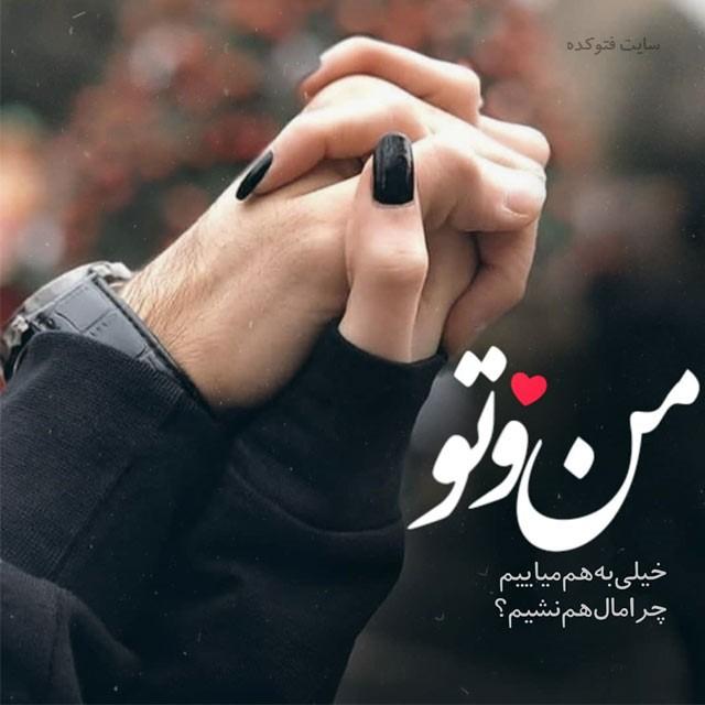 عکس نوشته عاشقانه دست در دست