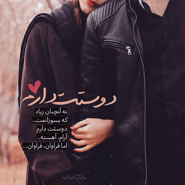 عکس نوشته رمانتیک دوستت دارم