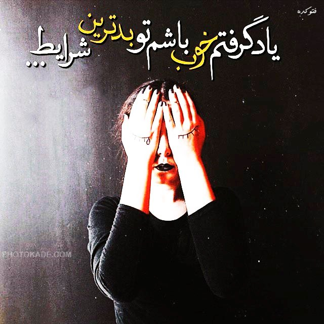 عکس نوشته های زیبا و دل نشین غم گین برای وبلاگ,عکس های غمگین برای پروفایل سایت و وبلاگ