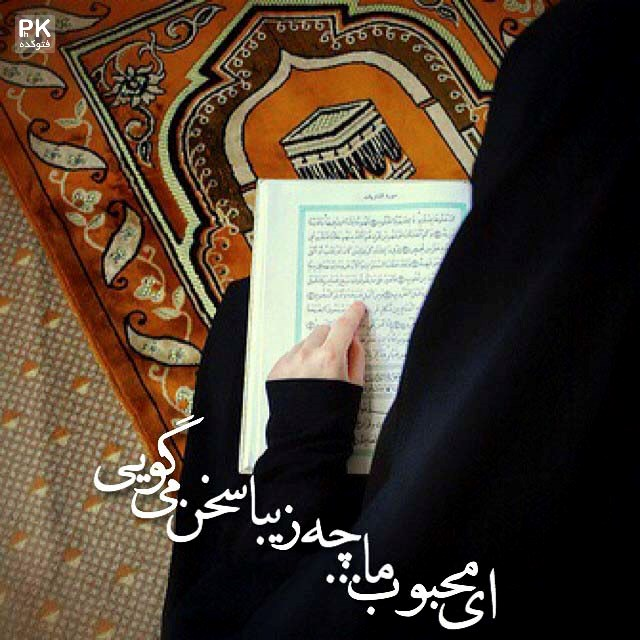 عکس های مذهبی قرآنی زیبا,عکسس نوشته های قرآنی,عکس های مذهبی آیات قرآنی,عکس های دعا و مستجاب شدن آرزوها,عکس های مذهبی خدا,عکس خدا,کارت پستال قرآنی,دانلود عکس