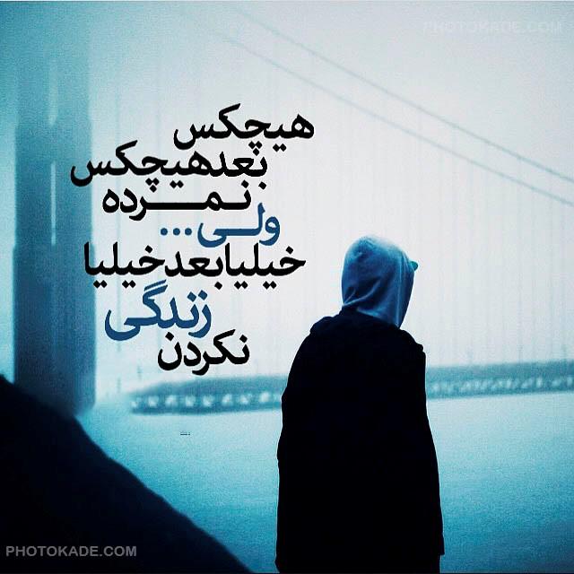عکس نوشته پروفایل تنهایی و غمگین