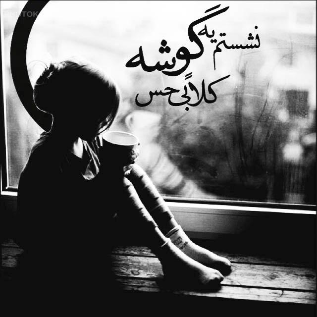 عکس های غمگین از تنهایی