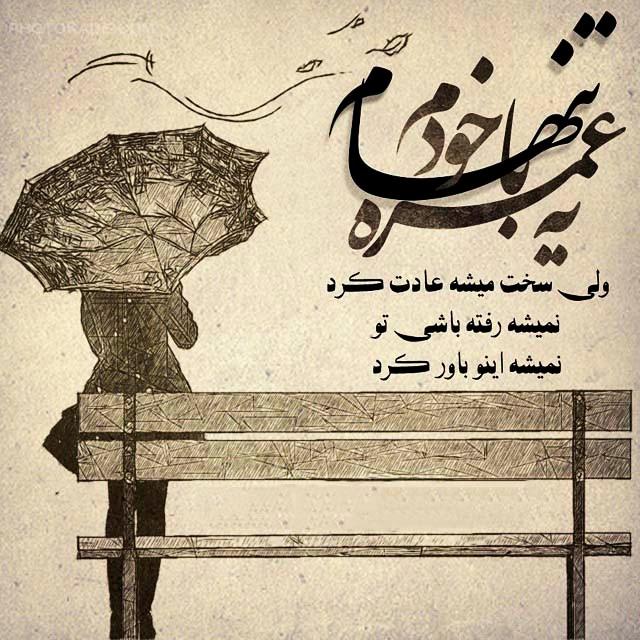 عکس نوشته دار غمگین و تنهایی