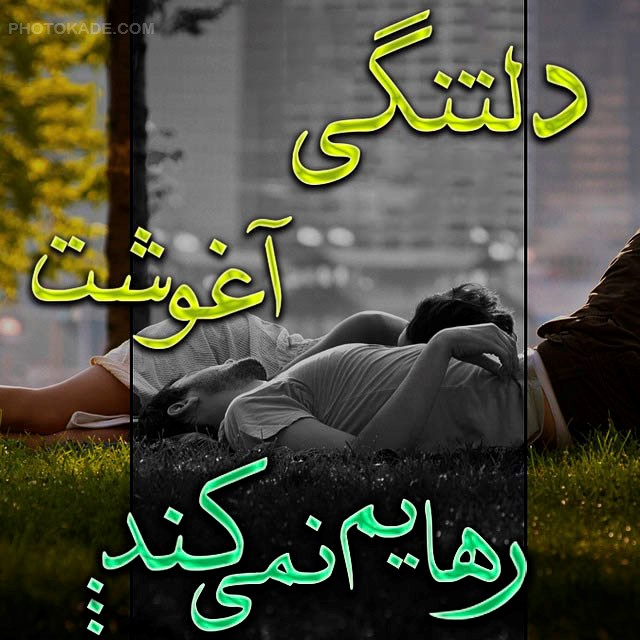 Image result for ‫عکس نوشته در مورد دلتنگی‬‎