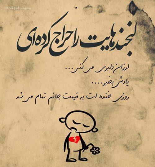 عاشقانه ترین متن ها غمگین با عکس نوشته