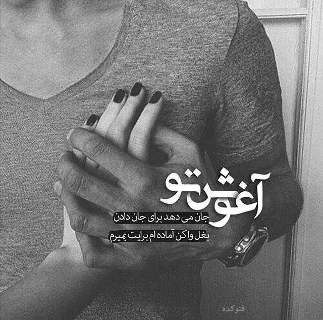 عکس نوشته پروفایل آغوش تو