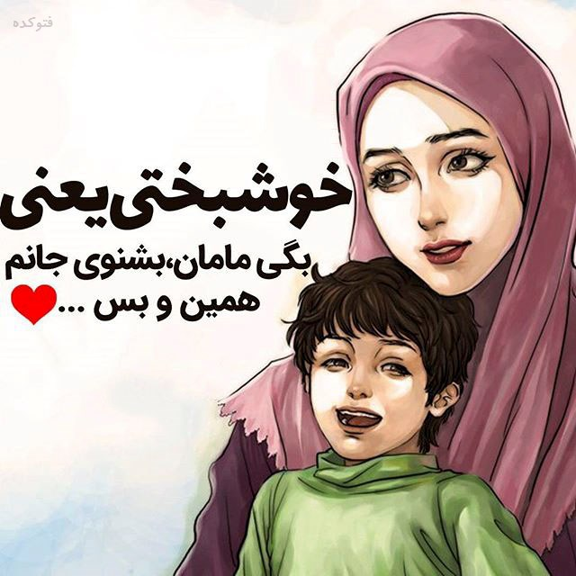 عکس نوشته پروفایل خوشبختی یعنی مامان