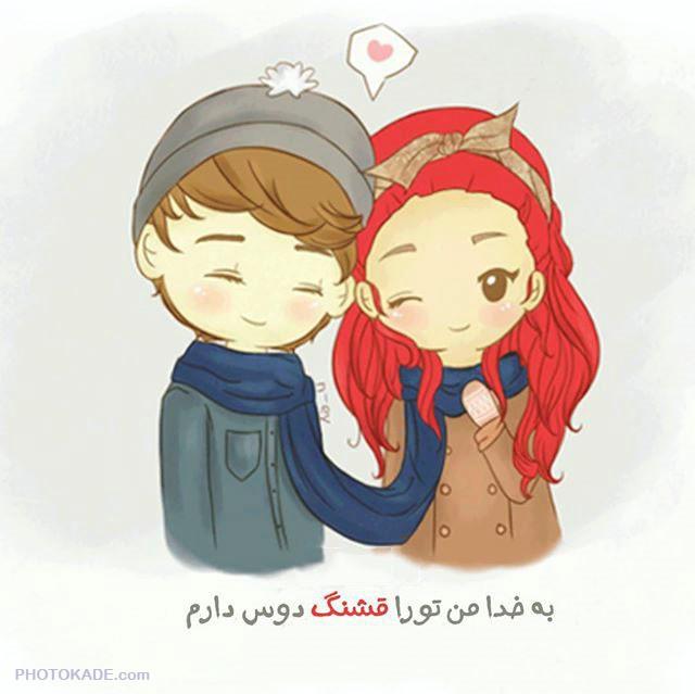 من تورا قشنگ دوس دارم !