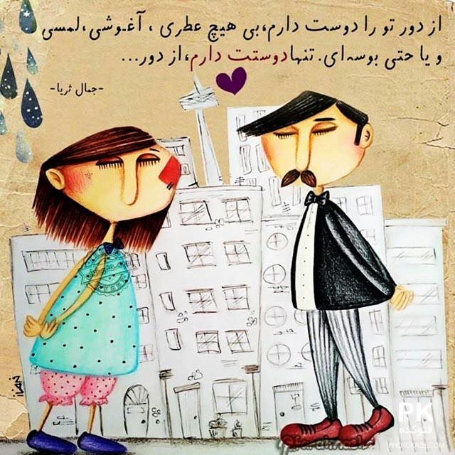 جملات عاشقانه زیبا با عکس,عکس جملات عاشقانه,جملات زیبا,جملات کوتاه عاشقانه با عکس,عکس متن دار عاشقانه کارتونی,عکس کارتونی عاشقانه دختر پسر,جملات ناب عاشقانه