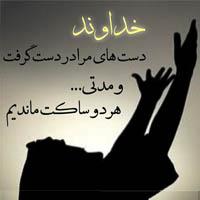 عکس نوشته خدا + متن های زیبا در مورد خدا و الله
