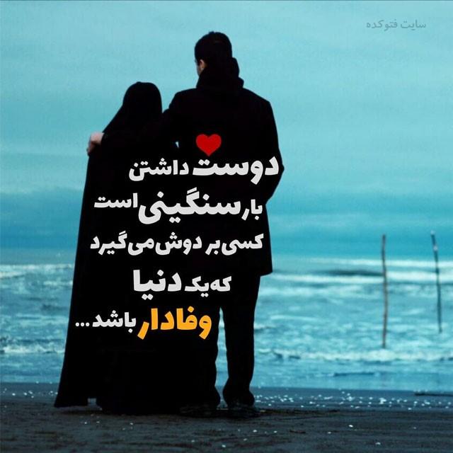 عکس نوشته های زیبا و عاشقانه با حجاب