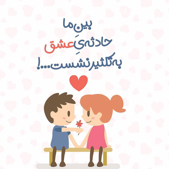 عاشقانه ترین تصاویر زیبا با متن