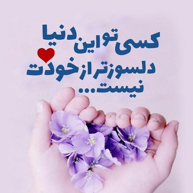 عکس نوشته دار زیبا برای پروفایل