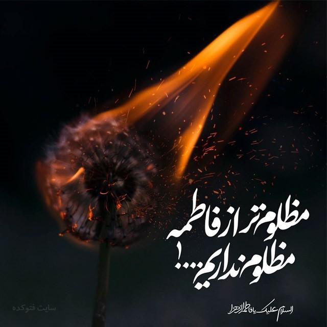 متن در مورد شهادت حضرت زهرا س با عکس