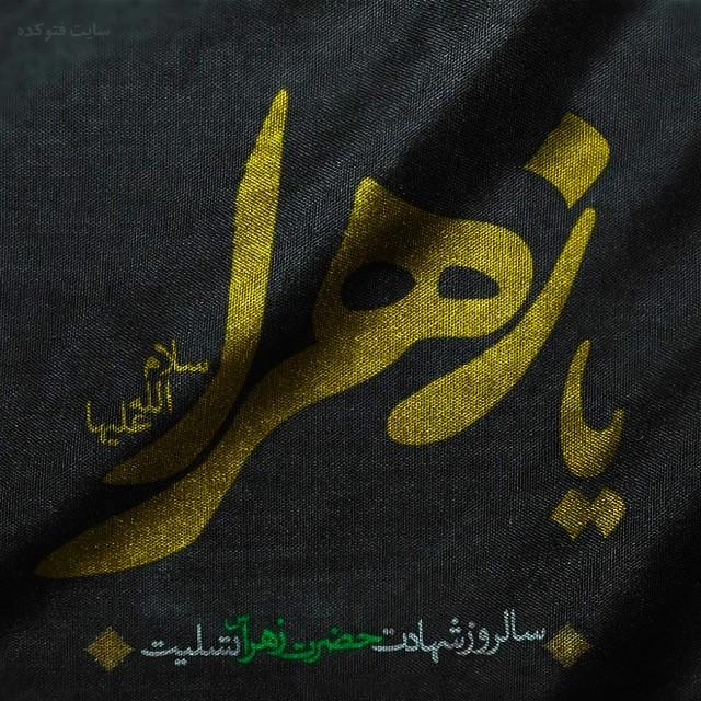 متن کوتاه درباره شهادت حضرت فاطمه س با عکس