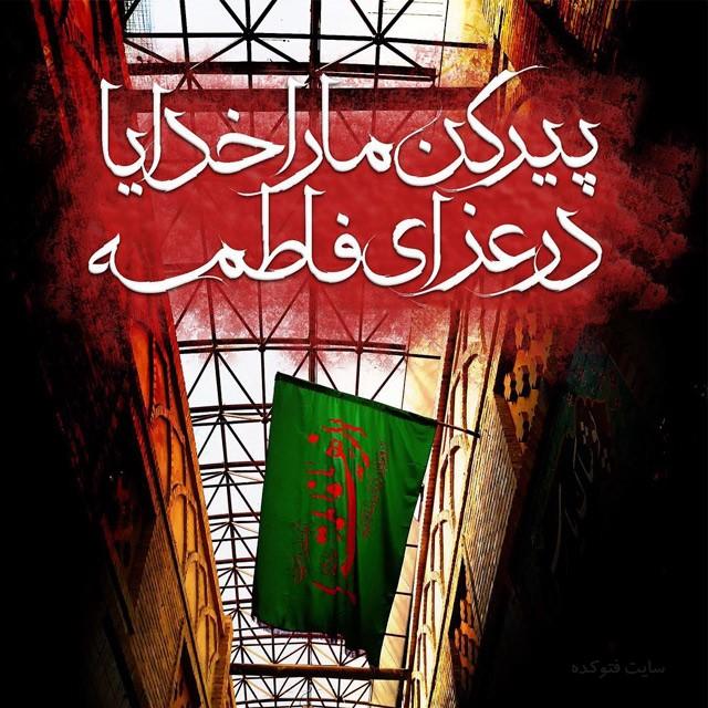 متن شهادت حضرت فاطمه زهرا با عکس