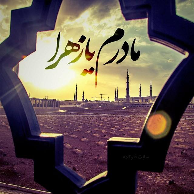 متن غمگین برای تسلیت شهادت حضرت زهرا