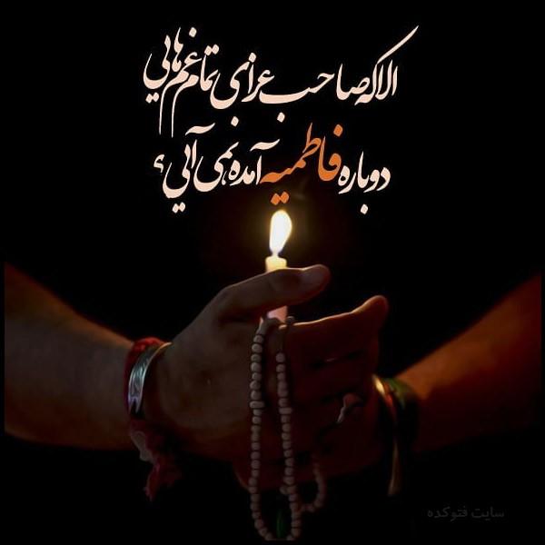 متن شهادت حضرت فاطمه زهرا