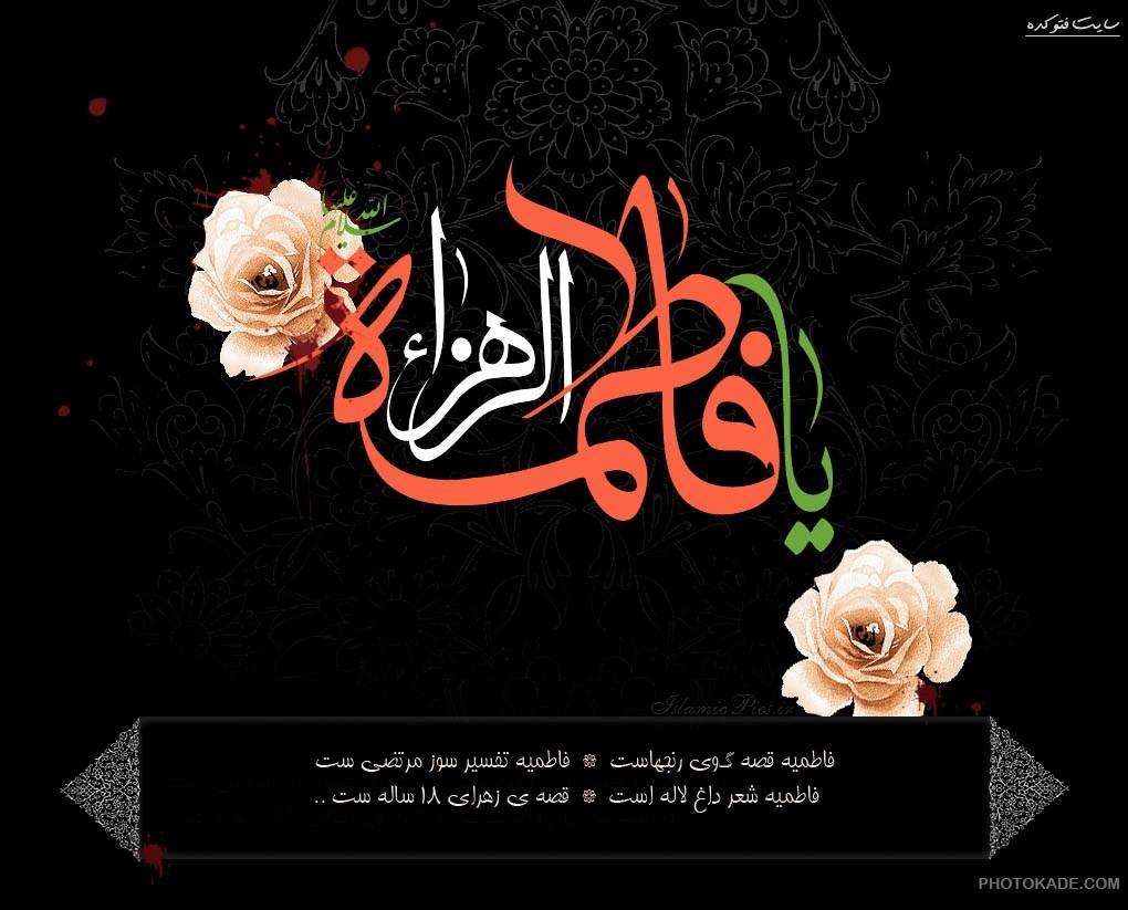 عکس ایام فاطمیه و عکس نوشته شهادت حضرت فاطمه زهرا