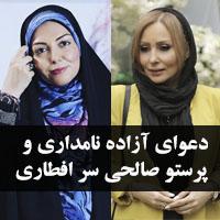 ماجرای دعوای پرستو صالحی و آزاده نامداری + عکس