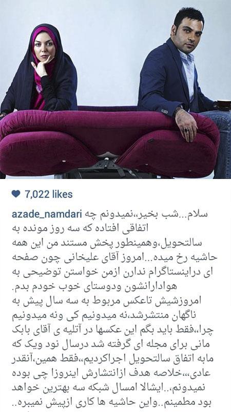 azadeh-ehsan-photokade