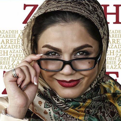 عکس آزاده زارعی بازیگر زن + زندگی شخصی