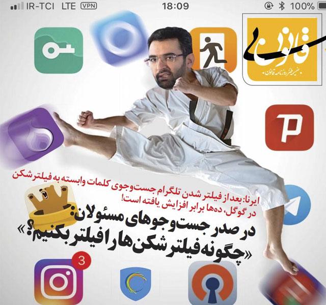 بیوگرافی و عکس آذری جهرمی وزیر ارتباطات