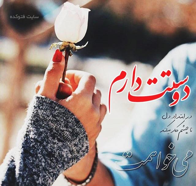 متن عاشقانه کوتاه و جذاب 4