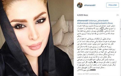 حمایت الهام عرب از دنیا جهانبخت در ماجرای ساسی مانکن,بیانیه الهام عرب برای دنیا جهانبخت,طلب آرامش الهام عرب برای دنیا جهانبخت,الهام عرب و دنیا جهانبخت