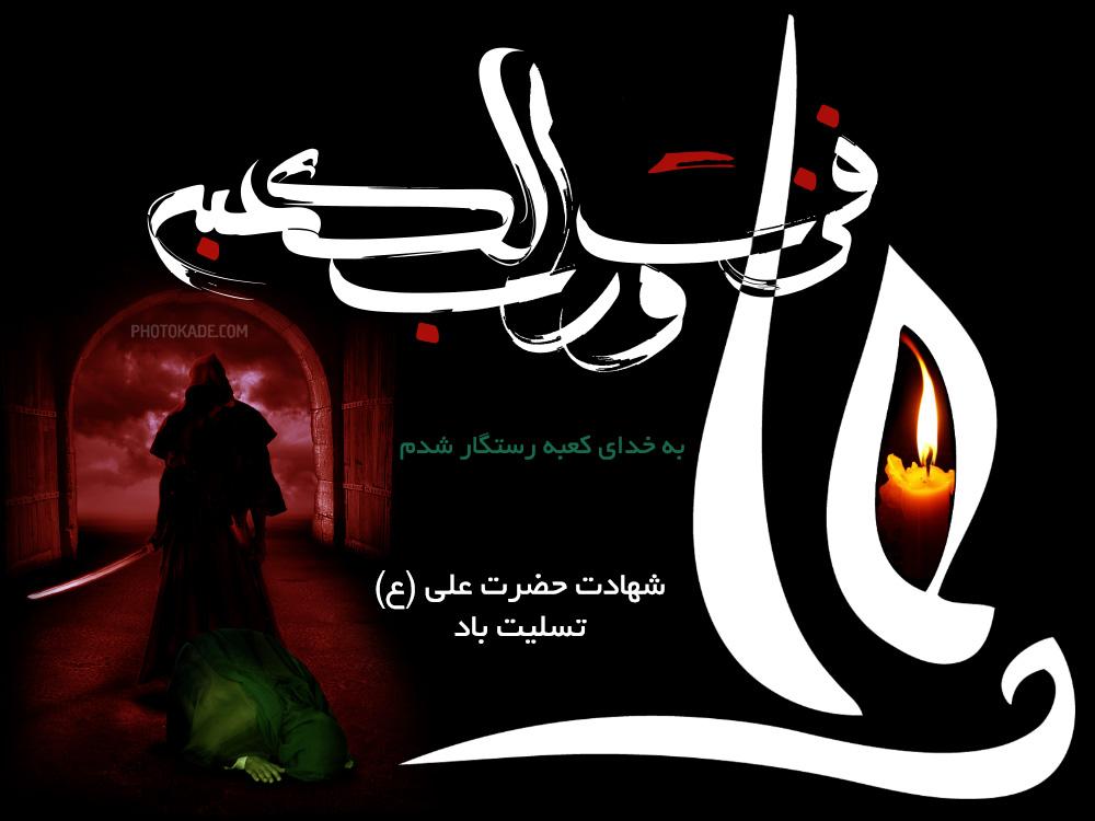 عکس شهادت حضرت علی + متن تسلیت