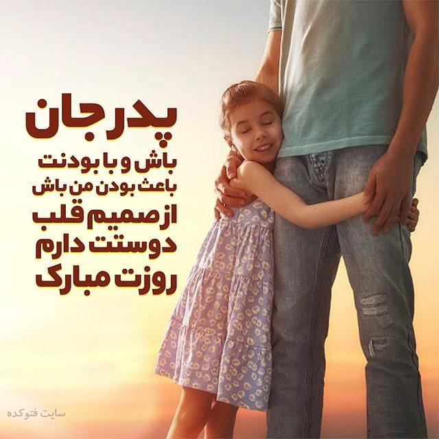 کارت تبریک روز پدر دخترونه و قشنگ
