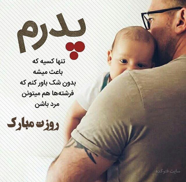 عکس نوشته پروفایل روز پدر