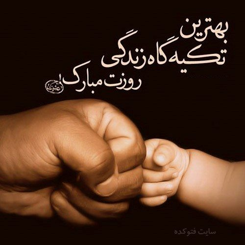 عکس روز پدر مبارک + متن و تصاویر تبریک روز پدر